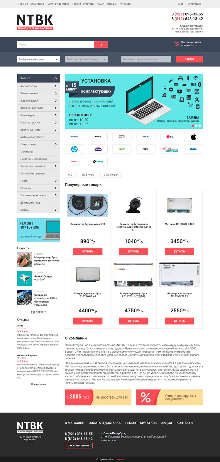 fb91f67d444 Создание сайта для интернет-магазина запчастей для ноутбуков NTBK ...